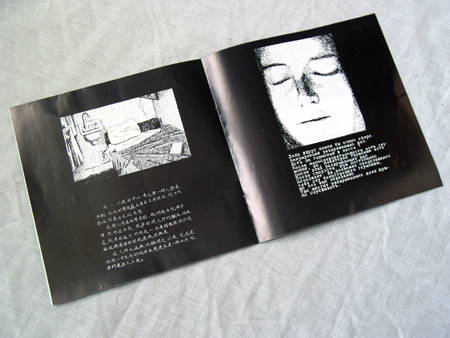 'From Brussels With Love' cassette booklet inner detail spread 4