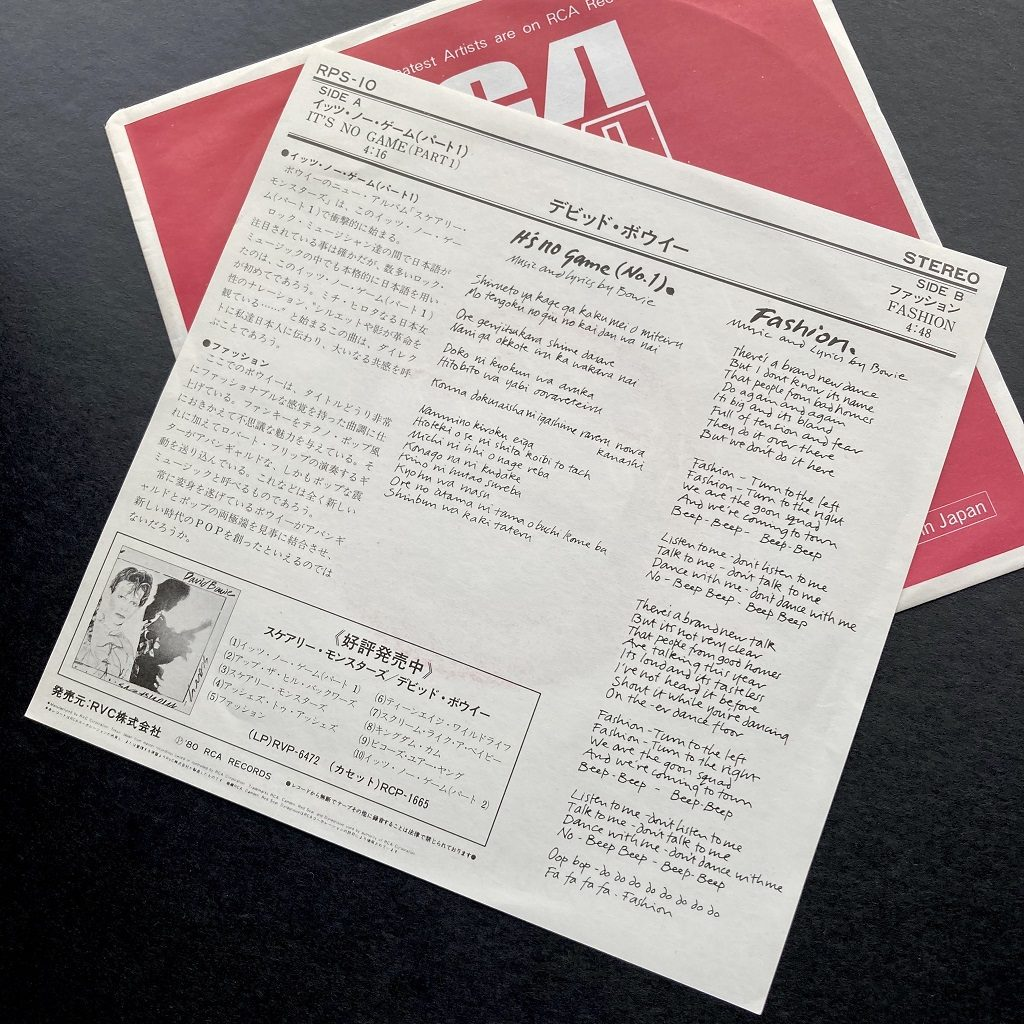 """David Bowie - 'It's No Game (Part One) Japanese 7"""" rear insert design"""