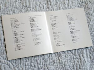 A.C.Marias - 'One Of Our Girls' Japanese CD - booklet inner spread 6