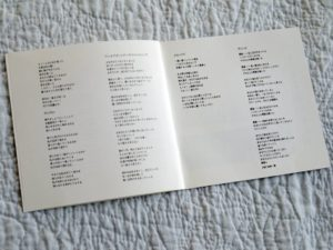 A.C.Marias - 'One Of Our Girls' Japanese CD - booklet inner spread 7